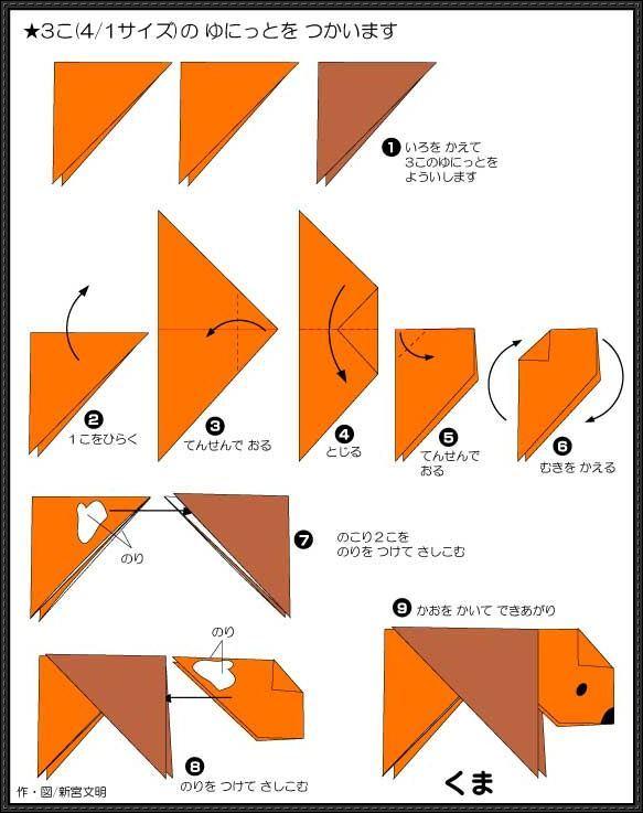 origami perros paso a paso las de cmo hacer perro de
